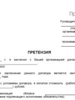 Образец претензионного письма