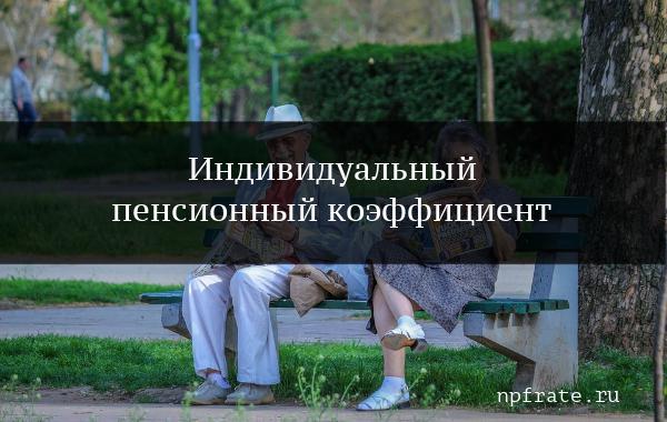 Как рассчитать индивидуальный пенсионный коэффициент