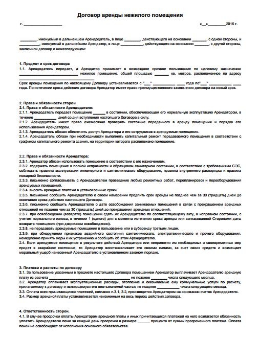 Договор аренды муниципального имущества между юридическими лицами образец скачать