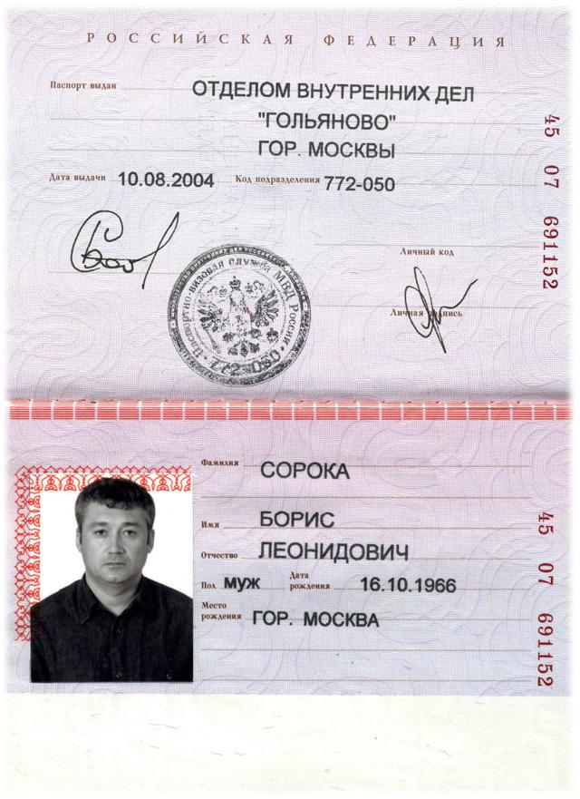 Где можно поменять паспорт и что для этого нужно