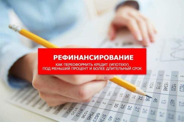 Можно ли оформить рефинансирование по двум документам