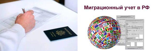 Как заполнить заявление иностранного гражданина о регистрации по месту жительства