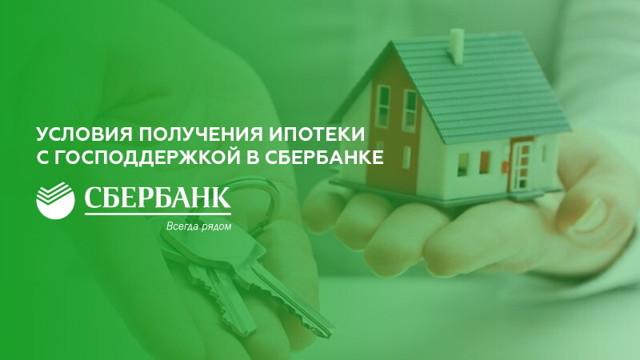 Ипотека с господдержкой в 2019 году - условия программы