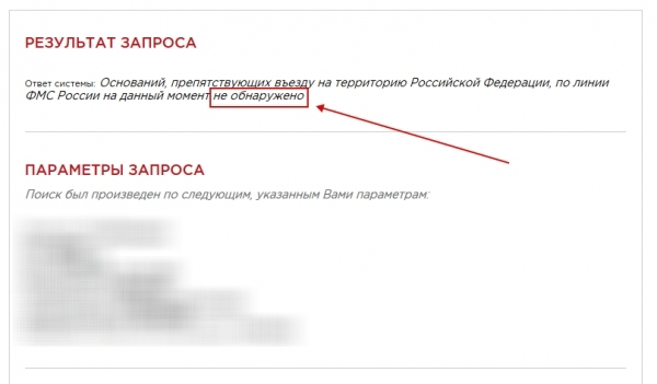 Проверка черного списка ФМС