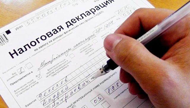 Новая форма налоговой декларации 3-НДФЛ за 2019 год