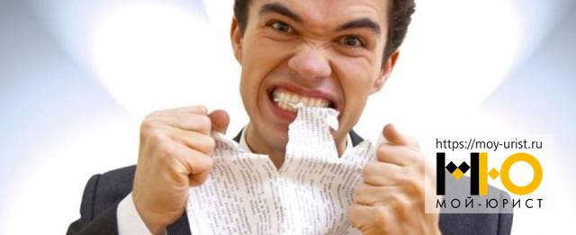Расторжение кредитного договора - порядок и условия