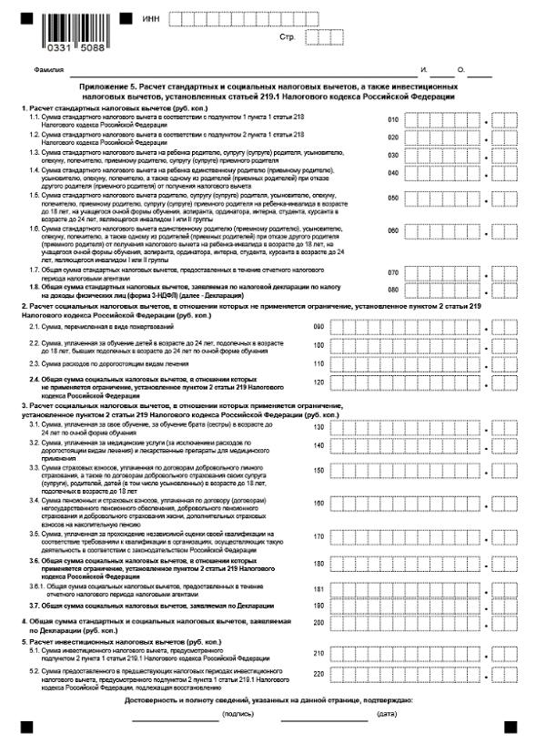 Форма 3-НДФЛ за 2019 год: образец бланка на вычет за жилье и учебу