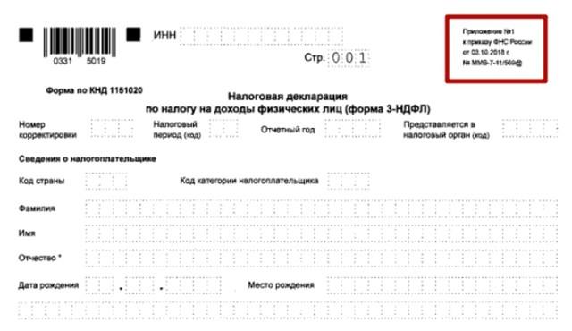 Декларация 3-НДФЛ за 2019 год (новая форма): структура документа