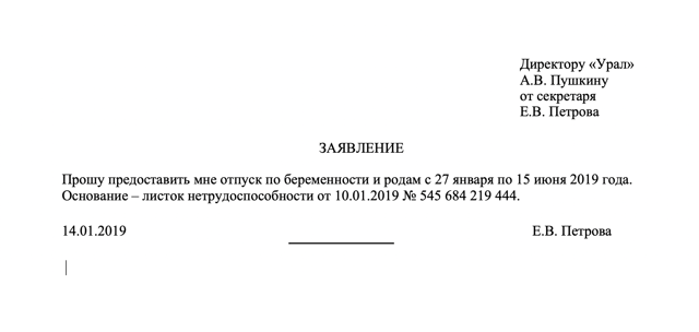 Заявление на декретный отпуск: образец 2019 год, инструкция по заполнению