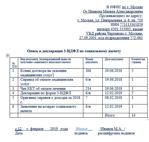 Реестр чеков для налогового вычета: образец заполнения