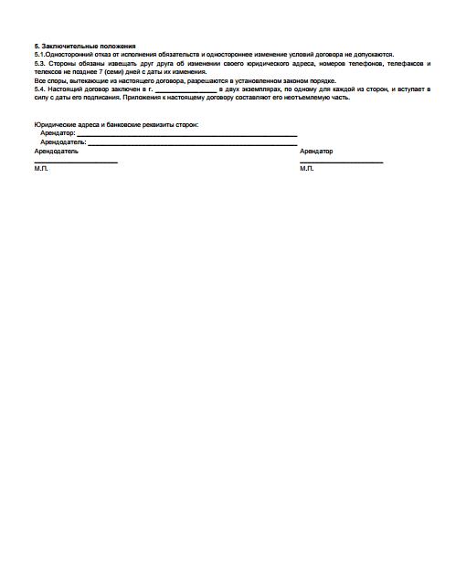 Образец договора аренды нежилого помещения в 2019 году