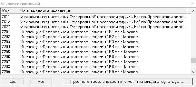 Программа 3-НДФЛ за 2015 год - как в ней работать
