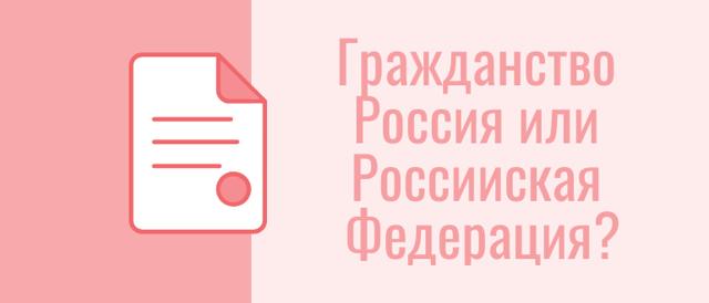 Как правильно писать гражданство в анкете: Россия, РФ, Русский