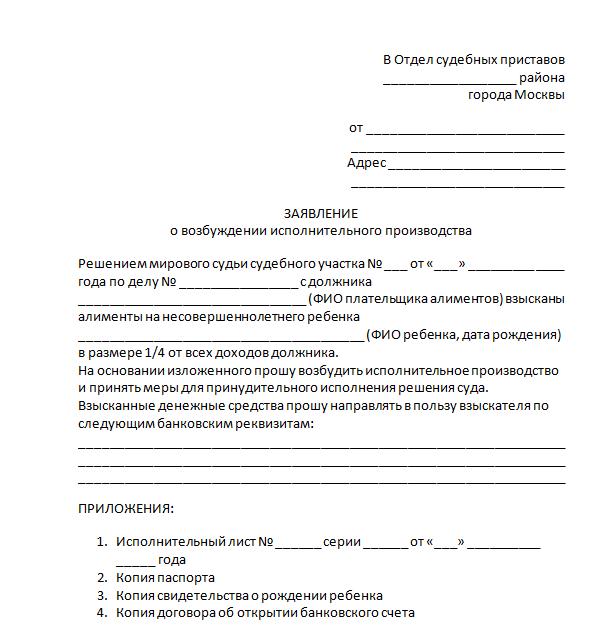 Порядок взыскания алиментов судебными приставами