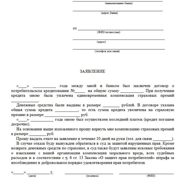 Решение суда досрочное погашение кредита