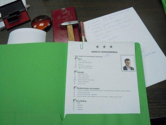 Лист изучения призывника: пример и заполнения образец