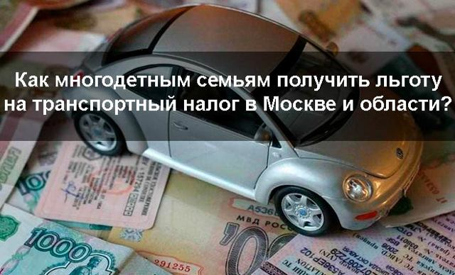 Льготы на транспортный налог для многодетных семей Москвы