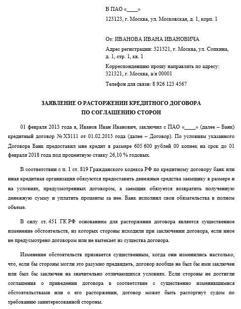 банк москвы кредитный договор займы онлайн на карту без проверок срочно с плохой кредитной историей по всей россии с 18 лет