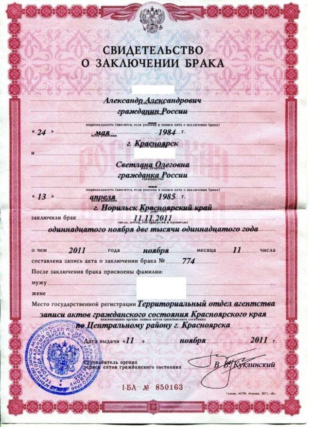 Сколько действует паспорт гражданина РФ после 45 лет