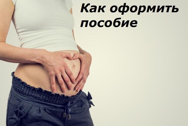 Что такое пособие за постановку на ранних сроках беременности в 2019 году