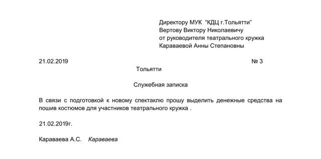 Образец служебной записки: