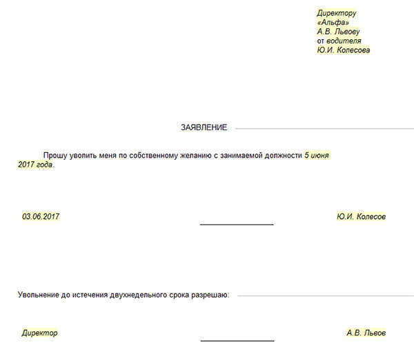 Как составить заявление на увольнение без отработки