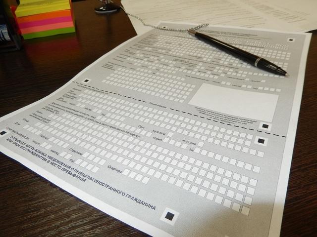 Уведомление о прибытии иностранного гражданина: образец заполнения, бланк