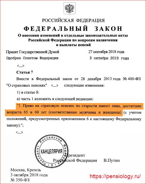 Пенсионный возраст в России с 2019 года для различных категорий граждан