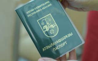 Как получить гражданство Абхазии для россиян
