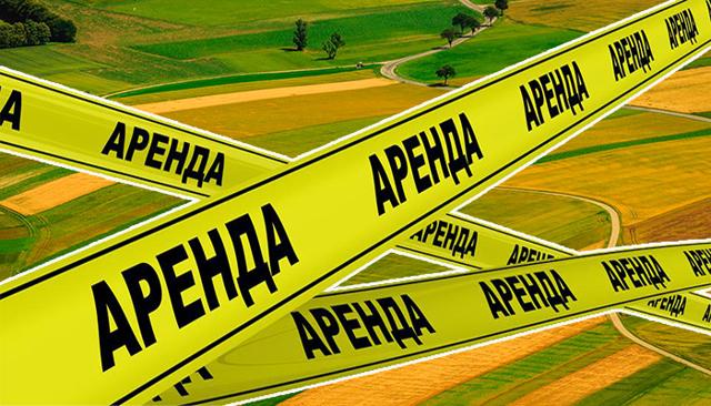 Долгосрочная аренда земельного участка в России