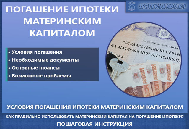 Частичное погашение ипотеки материнским капиталом