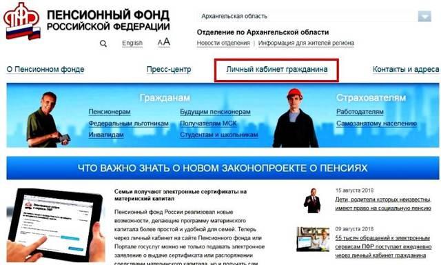 Как узнать свой трудовой стаж по СНИЛС онлайн через Госуслуги