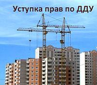 Как оформляется переуступка прав требования на квартиру в новостройке