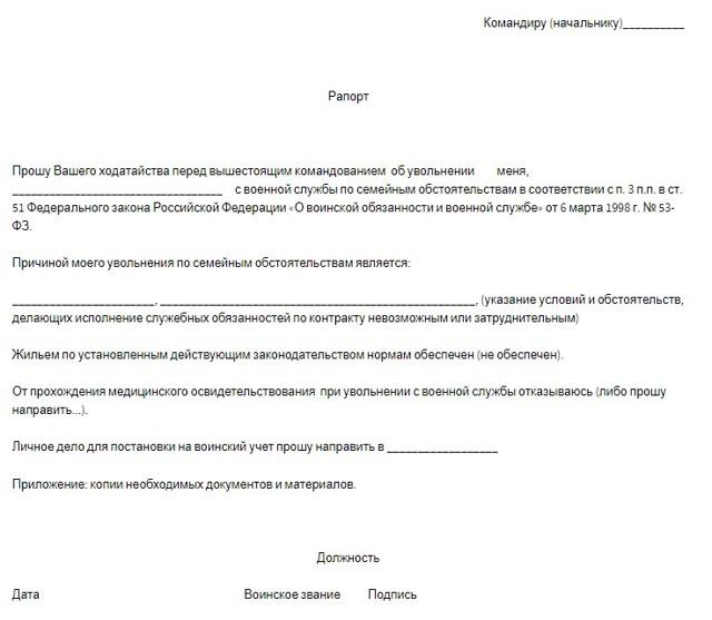 Трудовой кодекс увольнение по семейным обстоятельствам