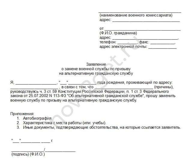 Альтернативная служба в армии России 2019