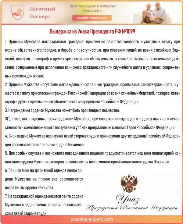 Орден Мужества - льготы и выплаты в 2019 году в России
