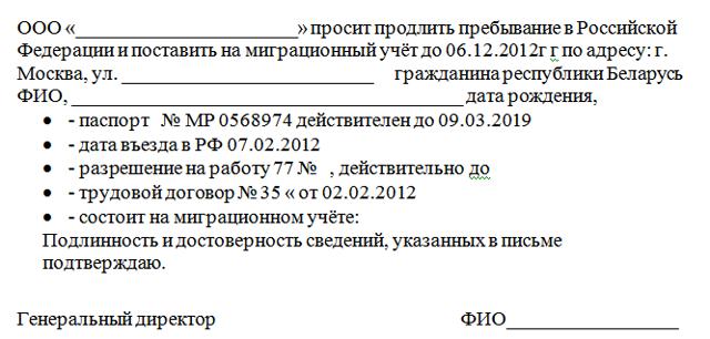Регистрация иностранного гражданина по месту пребывания