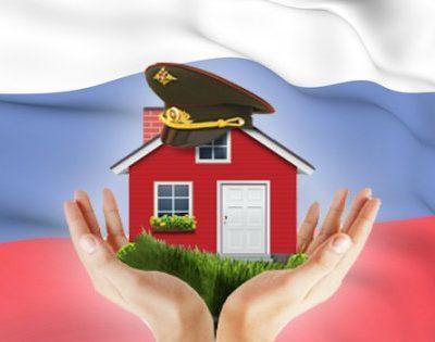В чем заключается суть военной ипотеки и как ее оформить