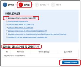 Как узнать номер инспекции для заполнения декларации 3-НДФЛ