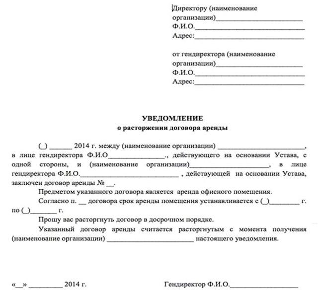 Информационное письмо о расторжении договора аренды образец
