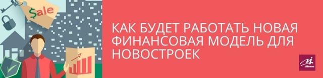 Прогнозы: что ждет рынок недвижимости Москвы в 2020 году