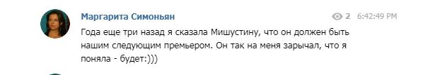 Новый премьер министр России 2020
