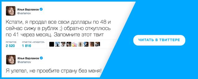 Отставка правительства Медведева