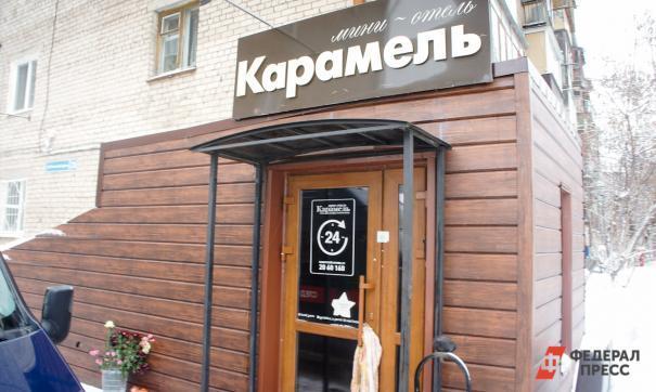 Суд арестовал владельца мини-отеля «Карамель» в Перми