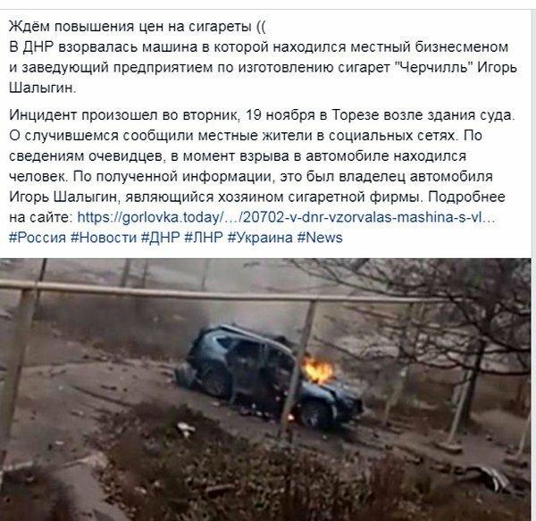 В Донецке возле здания УБОП подорвали автомобиль